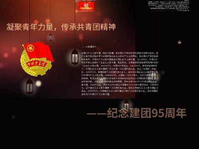纪念建团95周年 幻灯片制作软件