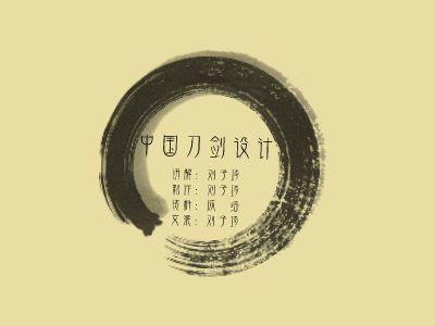 中国刀剑设计 幻灯片制作软件