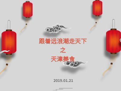 天津美食 幻灯片制作软件