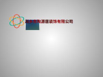 陶源居装饰公司 幻灯片制作软件