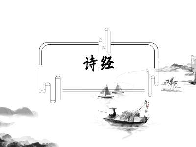14廖綺欣詩經 幻燈片制作軟件