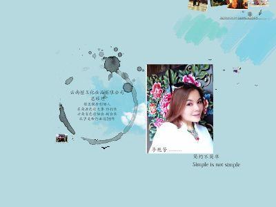 李艳芳focusky3-23 幻灯片制作软件