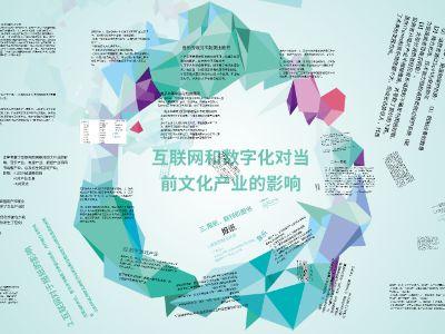 文化产业研究前沿 幻灯片制作软件