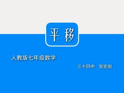 平移说课(张宏岩) 幻灯片制作软件