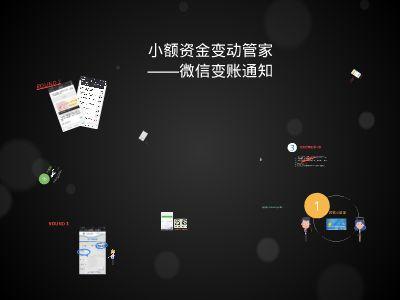 小额资金变动管家——微信变账通知