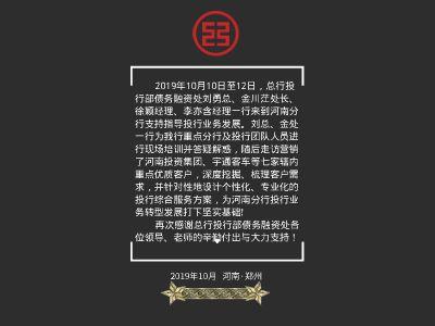 总行投行部债务融资处到河南进行业务指导 幻灯片制作软件