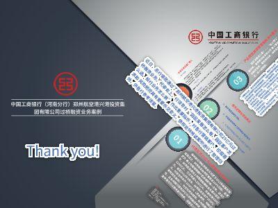 河南分行投资银行案例分享-兴港集团 幻灯片制作软件