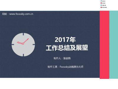 2016年销售人员总结报告