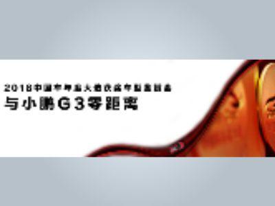 小鹏 幻灯片制作软件