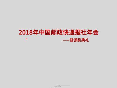 2018年中国邮政快递报社年会 幻灯片制作软件