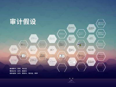 小芋圆—审计假设 幻灯片制作软件