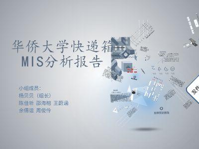 快递箱MIS2.0 幻灯片制作软件