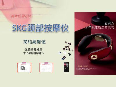 SKG-颈部按摩仪 幻灯片制作软件