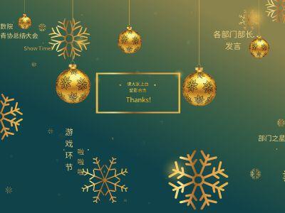 青协总结大会 幻灯片制作软件