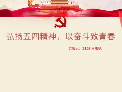 2103肖玉妃——考核PPT 幻灯片制作软件