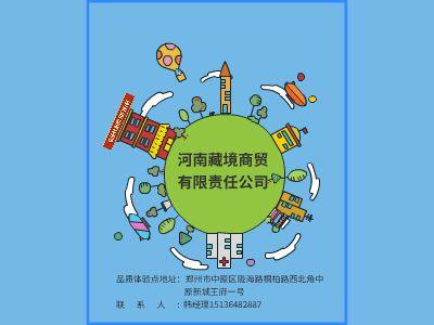 优家购合作商河南藏境商贸有限责任公司 PPT制作软件