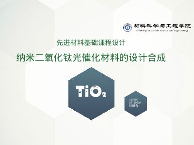 纳米二氧化钛光催化材料的设计合成 幻灯片制作软件