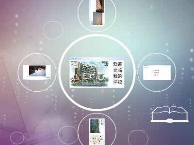 湖南城市学院 幻灯片制作软件