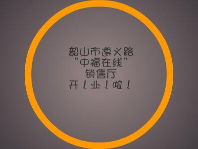 韶山中福在线开业啦!