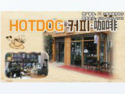HOTDOG·咖啡 PPT制作软件