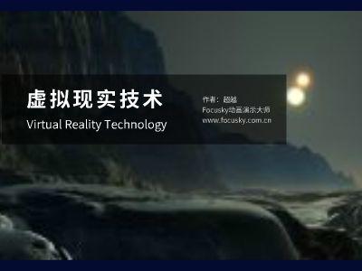 虚拟现实技术-信息技术课件 幻灯片制作软件