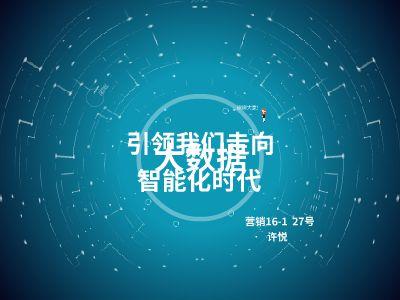 许Focusky 幻灯片制作软件