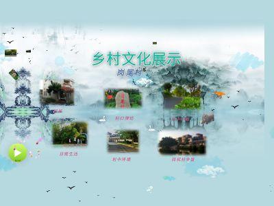 乡村文化展示 高二(10)班 幻灯片制作软件
