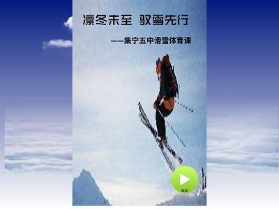 凛冬未至 驭学现行——集宁五中滑雪体育课