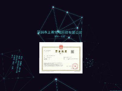 上善-专注LED硅胶霓虹灯带制造 幻灯片制作软件