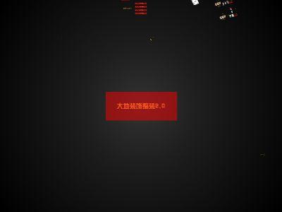 大地整装2.0 幻灯片制作软件