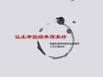 新建0101Focusky 幻灯片制作软件
