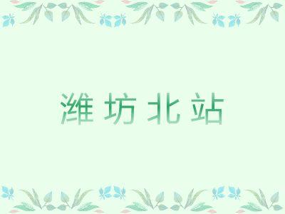 潍坊北站1 幻灯片制作软件