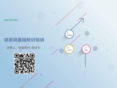 新人培训教案3.0 幻灯片制作软件