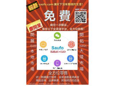Saufo.com推廣 幻灯片制作软件