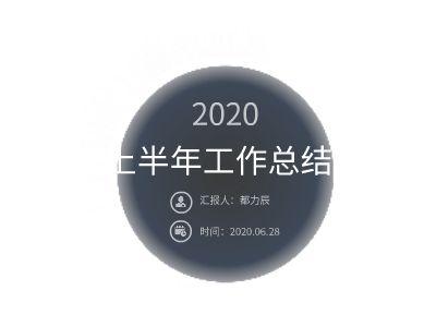 半年工作總結 2020