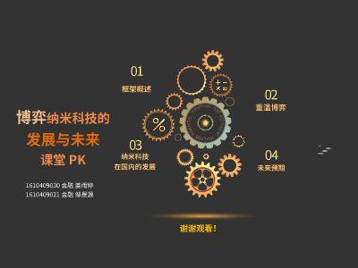博弈纳米科技的发展与未来 课堂PK 幻灯片制作软件
