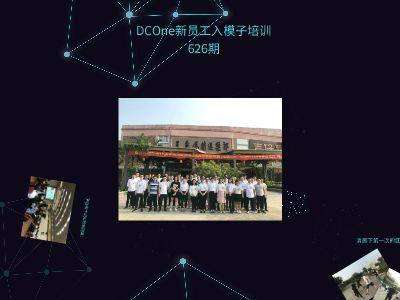 DCOne新員工入模子培訓626期