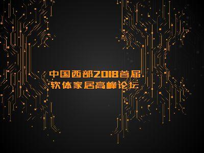 中国西部2018首届软体家居高峰论坛 幻灯片制作软件
