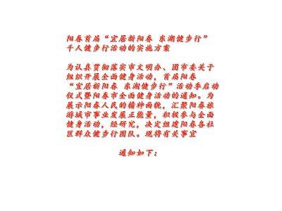宜居新阳春 东湖健步行 幻灯片制作软件