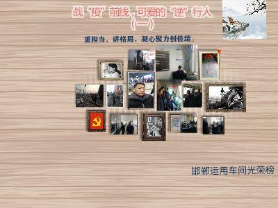 抗疫前线,邯运光荣榜 幻灯片制作软件