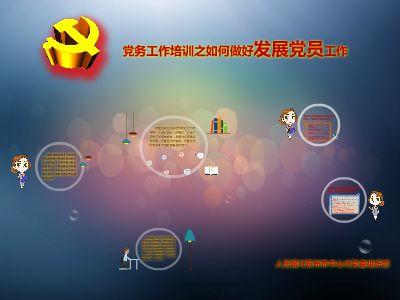 党务工作培训之如何做好发展党员工作 幻灯片制作软件
