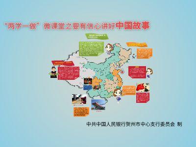 """""""两学一做:微课堂之要有信心讲好中国故事 幻灯片制作软件"""