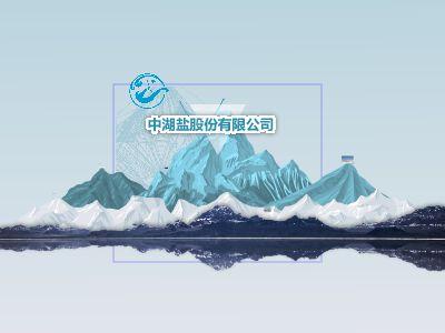 中湖盐股份 幻灯片制作软件