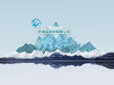 中湖盐 幻灯片制作软件