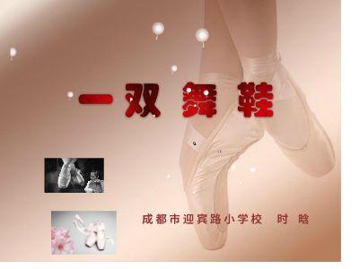 一双舞鞋Focusky 幻灯片制作软件