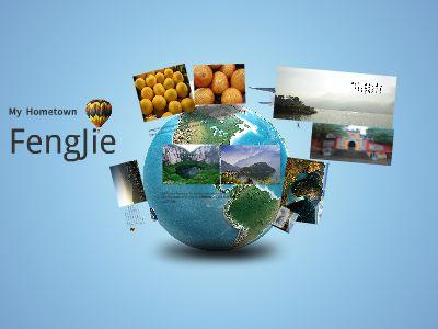 环球旅行-奉节 幻灯片制作软件