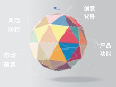 理财E点通 幻灯片制作软件