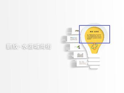 鹏欣水游城 幻灯片制作软件