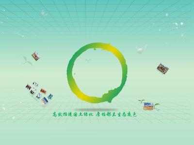 国土绿化 幻灯片制作软件