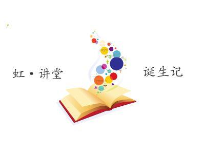 虹讲堂FS 幻灯片制作软件